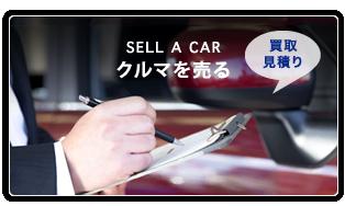 車を売る(買取見積り)